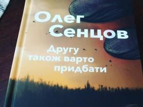 Книга Сенцова