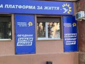 офис ОПЗЖ