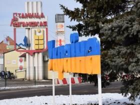 знак Украина