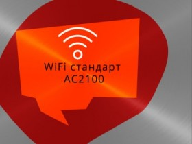 Wi-Fi маршрутизатор