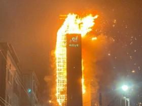 пожар в Корее