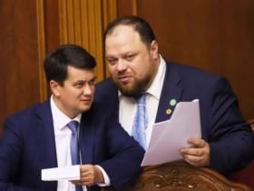 Разумков,  Стефанчук