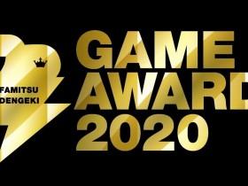 Famitsu Dengeki Game Awards 2020