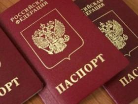 паспортизация РФ