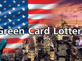 лотерее Green Card на 2023 год