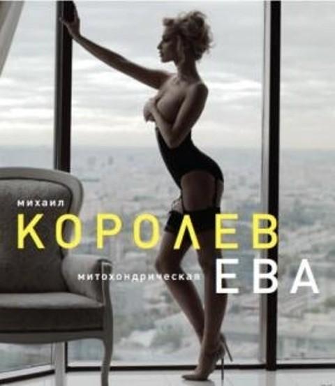 Историю создания издательство Эксмо выпустило книгу Михаила Корол…
