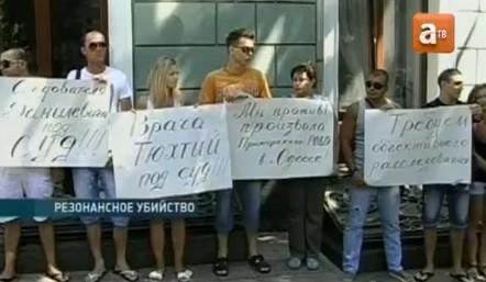 Одесситы провели акцию протеста против милиционера изувера