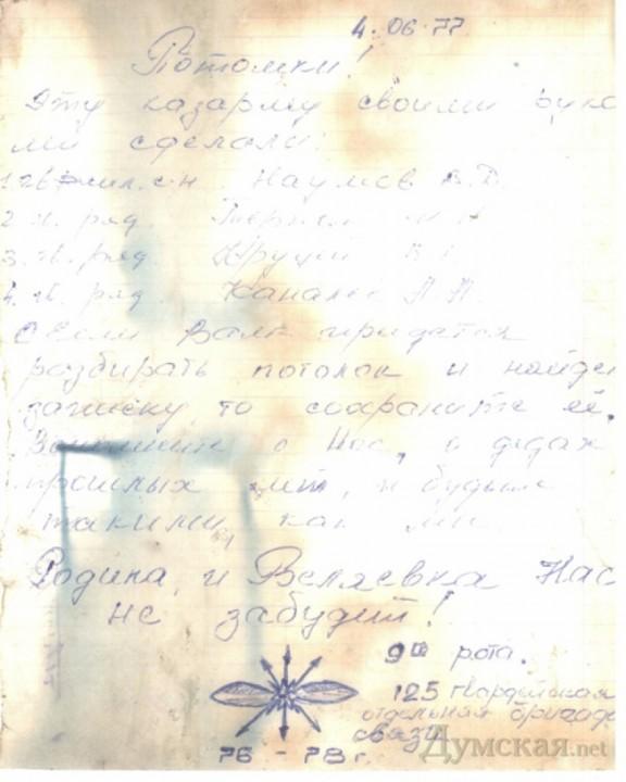 При перестройки детского садика было найдено письмо