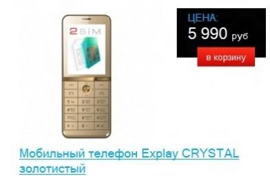 Телефонный аппарат с бесцветным экраном уже продается в РФ