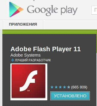С 15 августа Flash Player исчезнет из Google Play