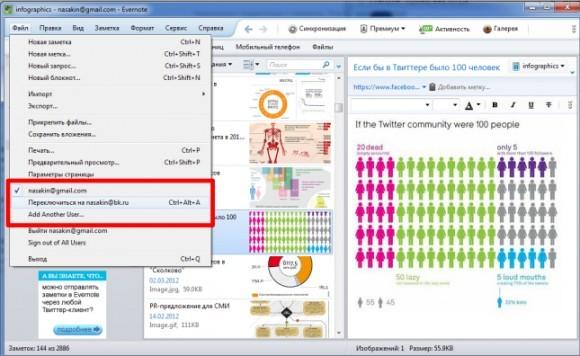 Evernote для Windows легко переключается между аккаунтами