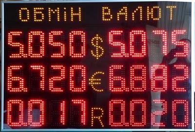 Украинцы у обменников клянут Арбузова и Януковича