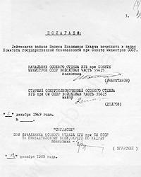 Литовцы узнали имена русских стукачей