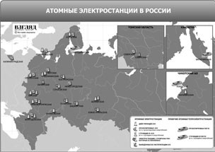 РФ ищет компаньонов для возведения АЭС в Калининграде
