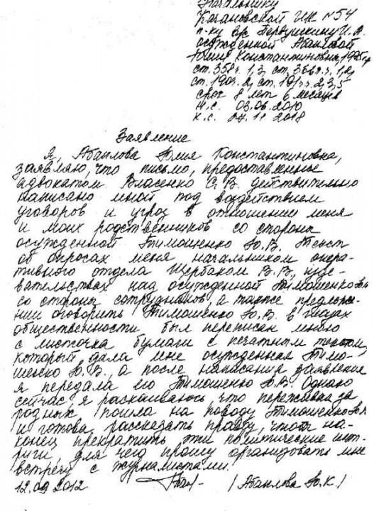 Сокамерница Тимошенко, хочет поведать всю истину