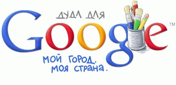 Google проводит конкурс среди школьников в России