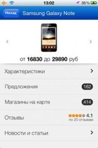Вышло дополнение Продукции@Mail.Ru для Айфон