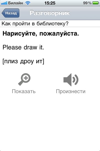 PROMT обновила компьютер онлайн-переводов Translate.Ru