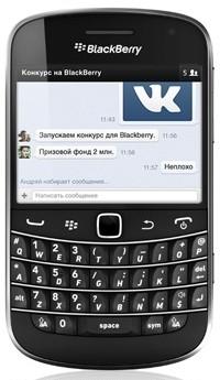 Самое лучшее дополнение ВКонтакте для BlackBerry Playbook
