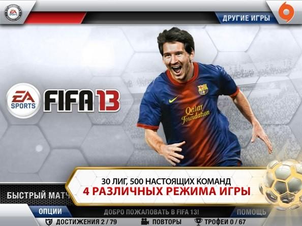 FIFA 13 на базе iOS