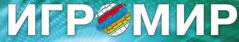4-7 ноября 2012 года в РФ начнется Игромир 2012