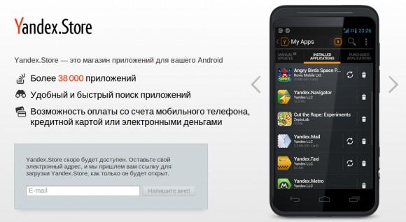 В Яндексе появится свой магазин приложений типа Google Play