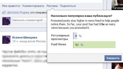 Фейсбук ввела функцию «оплаченных постов»
