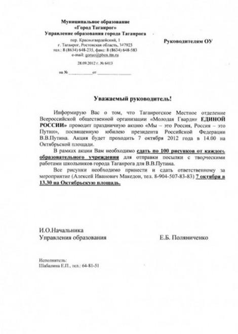 В Таганроге подросткам доверили написать Путина