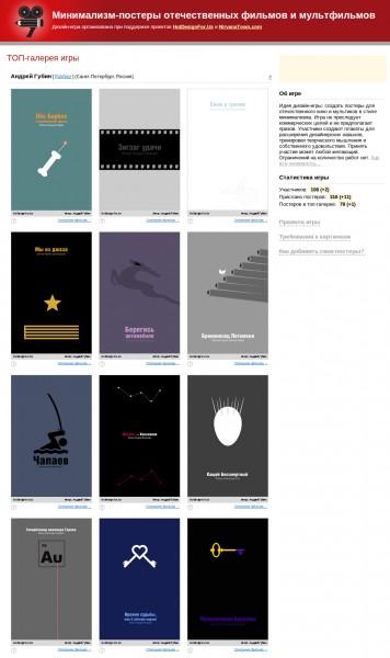 Сегодня веб-сайтом дня оглашается арт-проект