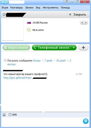 Глобальная  вирусная рассылка в Skype крауд ссылки