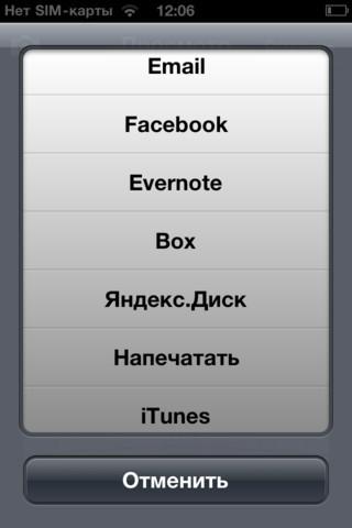 ABBYY сообщила о выходе FineScanner 1.5 для Эпл iOS