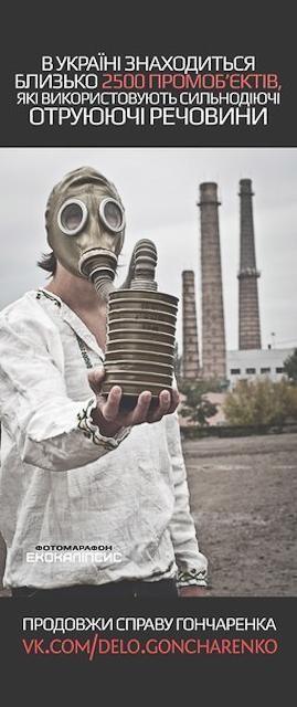 В городе Днепропетровск прошёл противогазовый фотомарафон