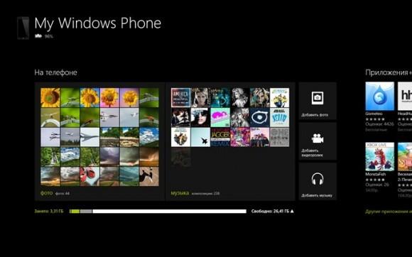 Майкрософт синхронизировала Виндоус 8 и Виндоус Phone 8