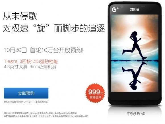 В КНР представлен телефон с микропроцессором  Nvidiа Tegra 3