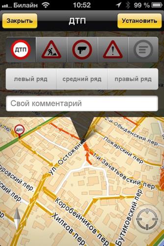 """""""Yandex"""" произвел свежую версию Наводчика"""