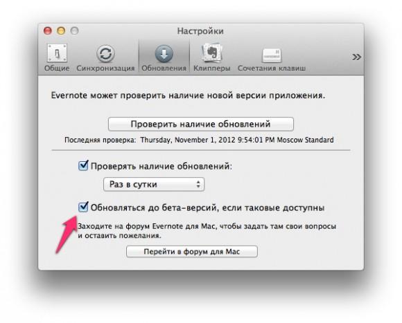 Beta-версия Evernote 5 доступна для закачки