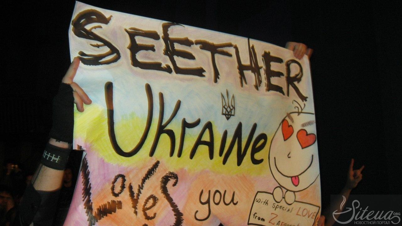 Южноафриканский пост-гранж: Seether выступили в Киеве.