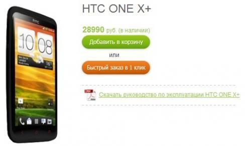 В РФ стартовали реализации 2-ух передовых телефонов HTC