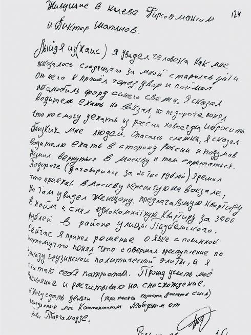 Письменное сожаление Развозжаева попало в интернет
