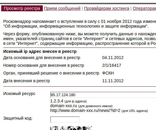 Онлайн-энциклопедия Луркоморье оказалась под запретом