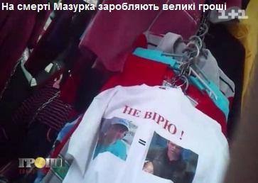 В Киеве ведут торговлю футболками с Мазурком