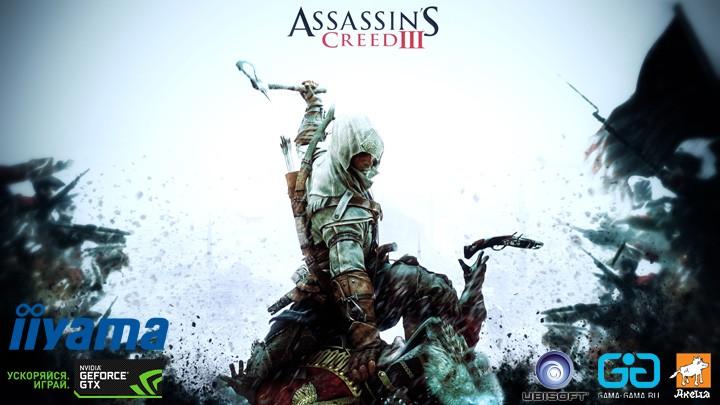 Assassin'с Creed III выходит в России