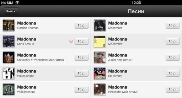 В РФ в скором времени заработает Эпл iTunes Store