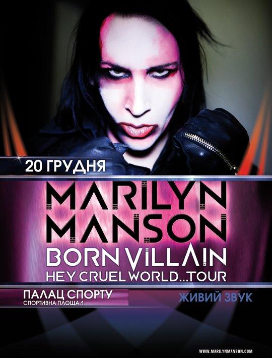 Marilyn Manson выступит в Киеве. 20 января. Дворец Спорта