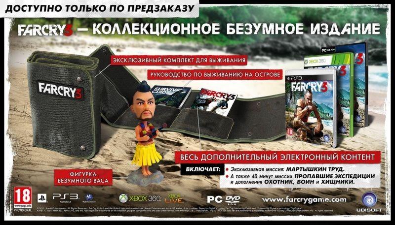Far Cry 3: Начальный начало продаж