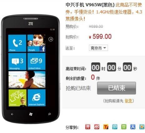 ZTE Tania - дешевый Windows Phone смартфон