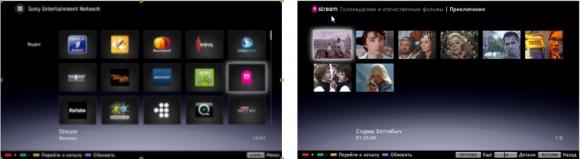 Онлайн-кинотеатр «Стрим» на экранах телевизоров Sony