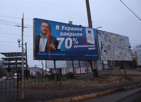 Билборды с Колесниченко окатили зеленой и желтой краской