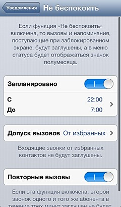 Эпл отремонтирует функцию «Не беспокоить» после 7 февраля