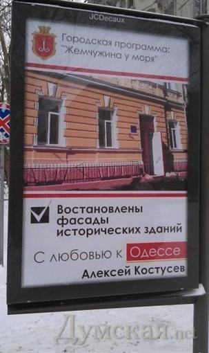 В Одессе Костусев анонсирует себя на билбордах с погрешностью